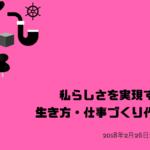 生き方・仕事づくり作戦会議!